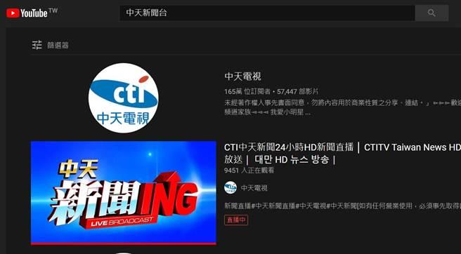 中天新聞台52頻道自12日(六)凌晨零點關閉後,邁入YouTube直播頻道,只要上YouTube搜尋「中天新聞」就可比過去第四台時代,更快速掌握全球脈動。(朱真楷翻攝YouTube中天新聞畫面)