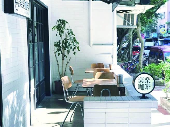 微凉的季节,在「乐乐咖啡」户外座享用咖啡显得相当閒适。(图/乐乐咖啡提供)