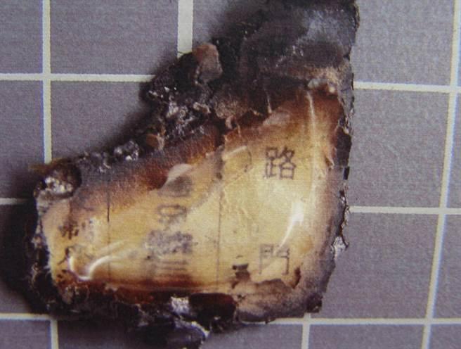 王柏英身分证遭烧毁后仅剩小角,上头隐约可见的部分住址却成重要破案关键。(翻摄照片)