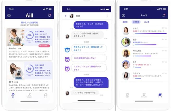 日本政府運用AI來為國民「配對」,圖為AI愛系統的截圖畫面。(摘自cnBeta)