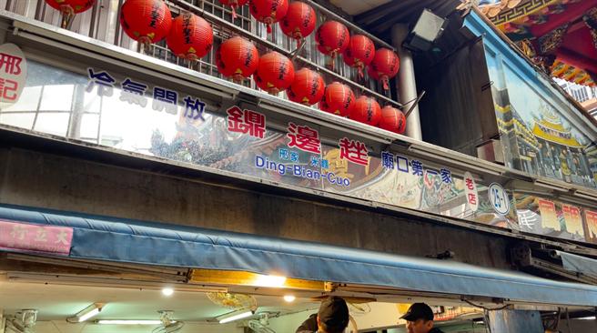 基隆庙口70年老店邢记鼎边趖惊传歇业半年。(陈彩玲摄)