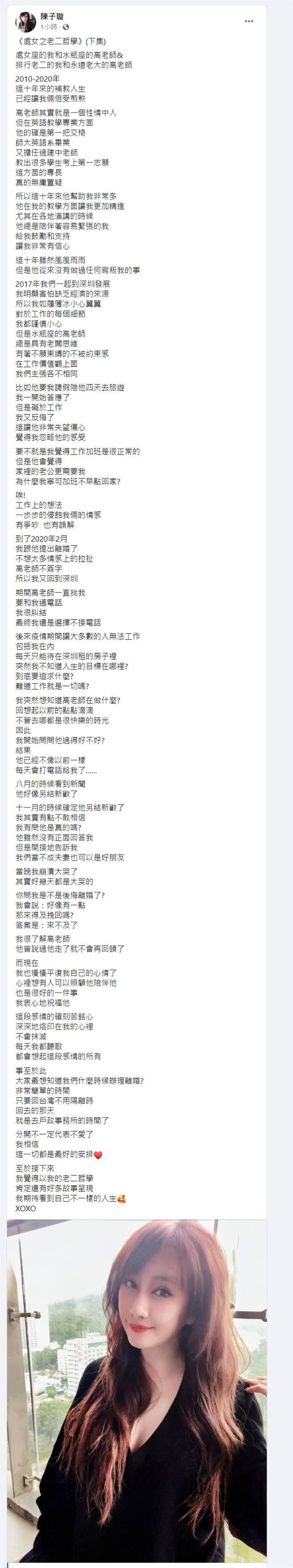 陳子璇臉書全文。(圖/取材自陳子璇臉書)