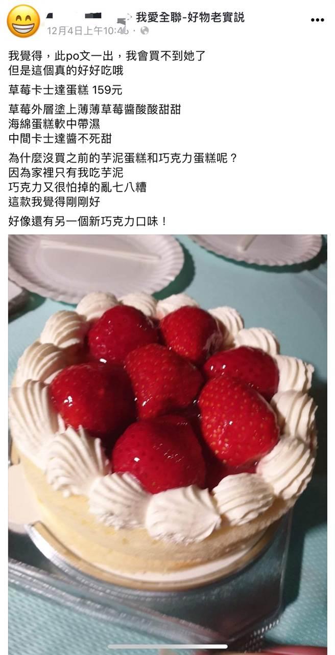 一位網友在全聯看到季節限定商品,「草莓卡士達蛋糕」價格為159元,立馬帶了個回家,結果一吃讓他愛上,貼文發出後也讓大批網友暴動。(圖擷取自臉書社團我愛全聯-好物老實説)