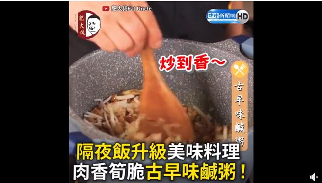 隔夜飯升級美味料理 肉香筍脆「古早味鹹粥」!(圖/中時新聞網)