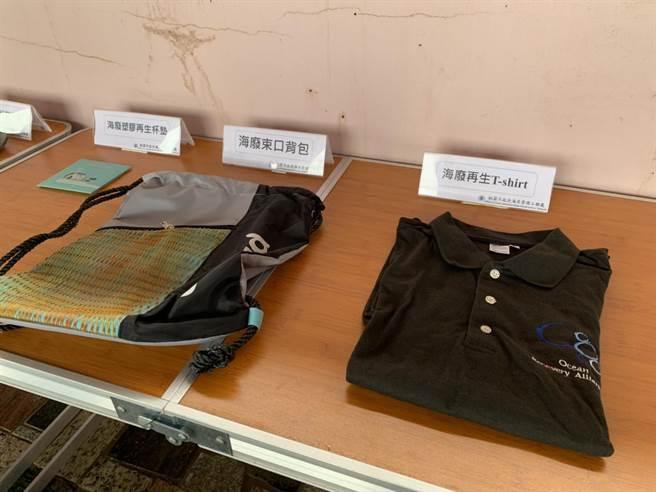 尼龍漁網經由熱融、抽絲重新再製成運動衣、背包、太陽眼鏡、3D列印線材等環保產品,促進藍色循環經濟。(姜霏攝)