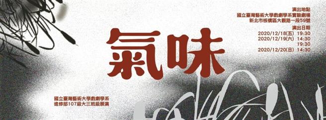 國立臺灣藝術大學戲劇系佰柒級班級展演《氣味》平面海報。(臺藝大提供)