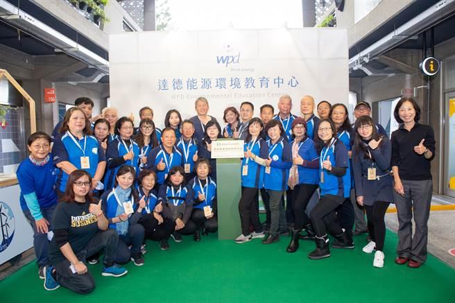「达德能源环境教育中心」(wpdEEC)完成揭牌仪式。(达德能源提供/廖德修台北传真)