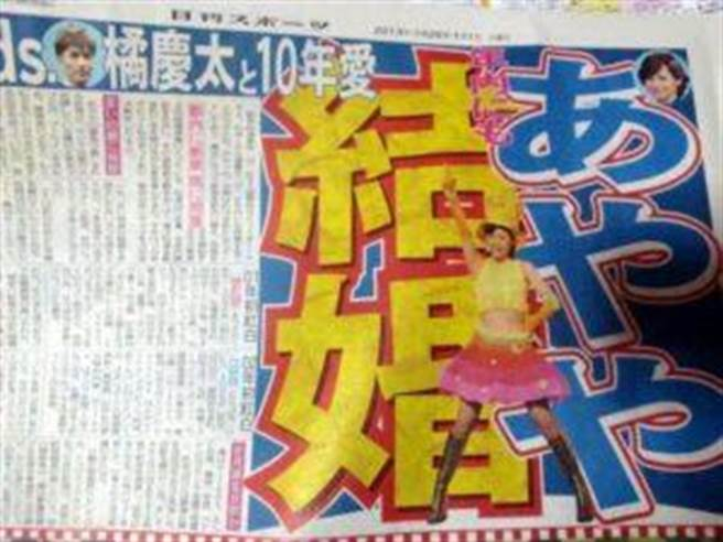 松浦亞彌與相戀10年的橘慶太結婚時媒體大幅報導。(圖片來源:AIKRU)