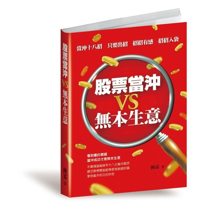 陳霖新作《股票當沖VS無本生意》,將於12月19日至20日舉行發表會。圖/陳霖提供