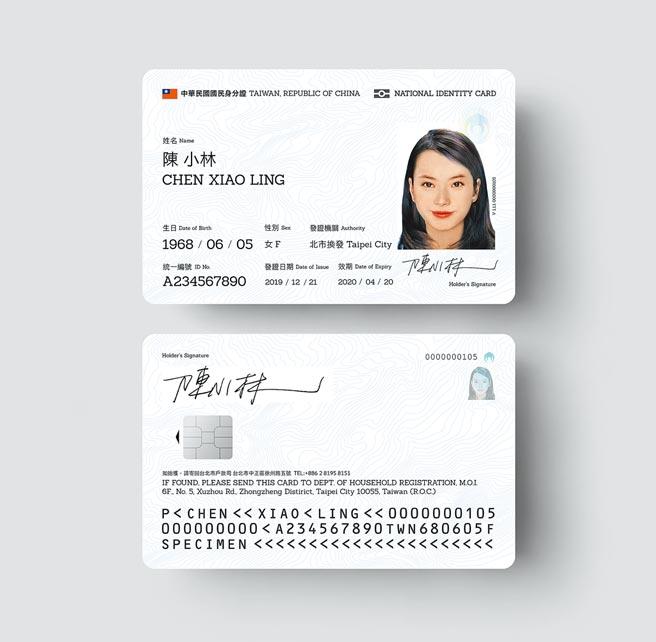 內政部正推動換發新版數位身分證。(圖取自內政部網站)