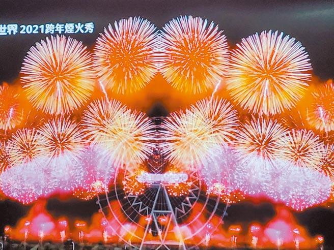劍湖山今年跨年煙火將從摩天輪主體施放,圖為模擬動畫。(劍湖山世界提供/周麗蘭雲林傳真)