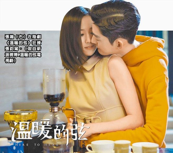大陸演員張瀚(右),在陸劇《溫暖的弦》中狂撩張鈞甯。(取自新浪微博@溫暖的弦電視劇)