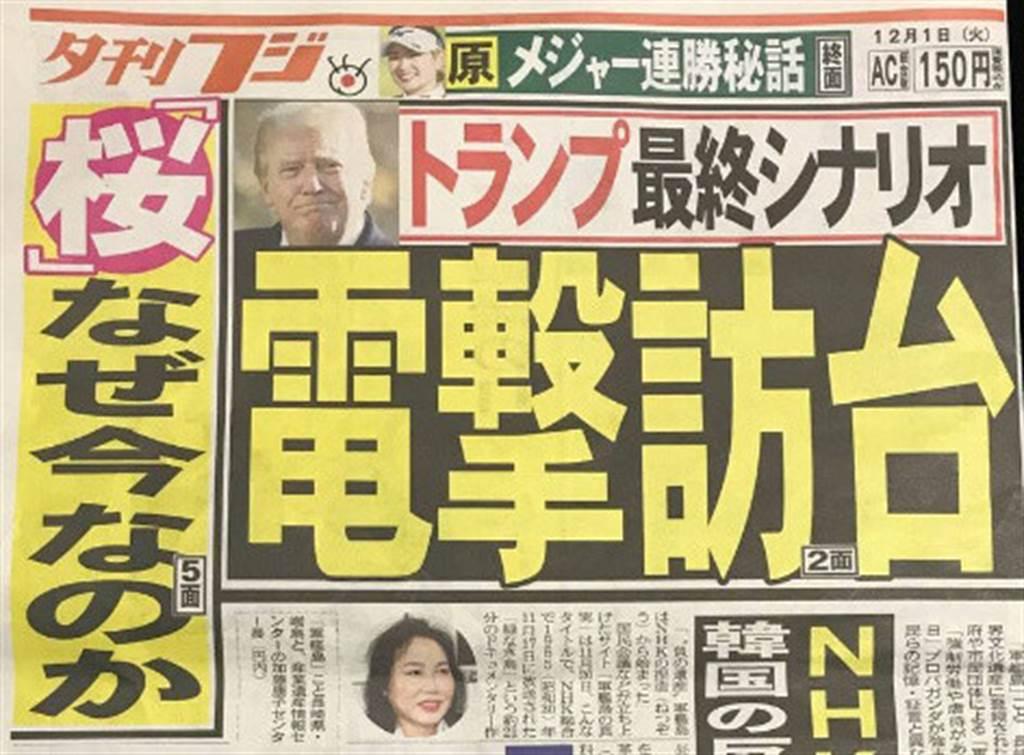 日媒也在預測川普最後瘋狂可能會操弄台灣問題,圖為《富士晚報》分析川普可能訪台。(圖/富士晚報)