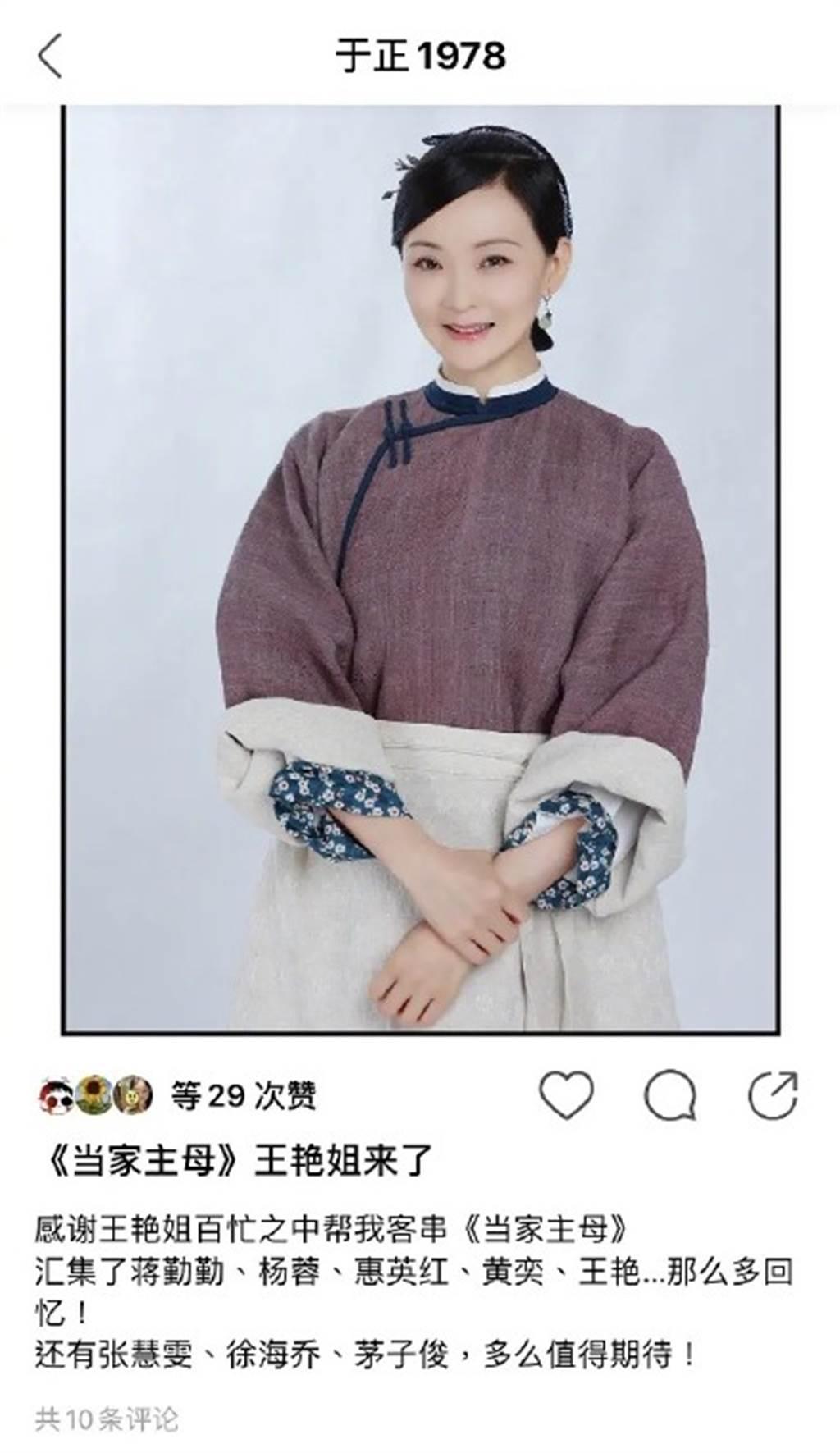 王艷回歸螢幕,拍余正的新戲《尚食》、《當家主母》。(圖/取材自微博)