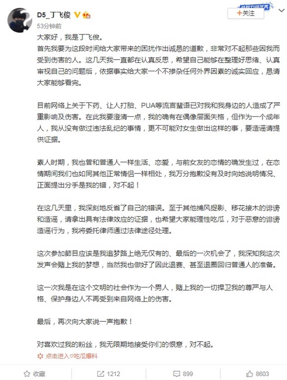 丁飛俊的道歉全文不被粉絲接納。(圖/微博@丁飛俊)