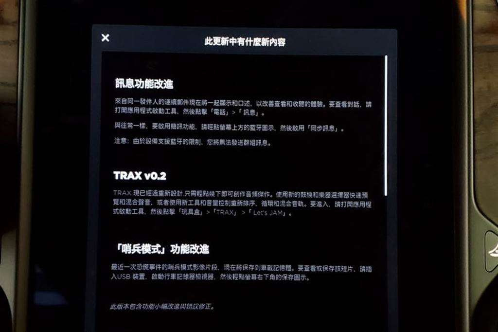 特斯拉台灣開始推送 2020.48 軟體更新:哨兵影片存到車內記憶體?修正了哪些錯誤?
