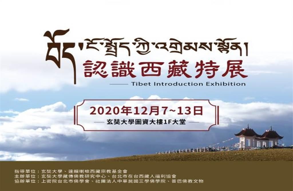 「認識西藏特展」海報意涵說明:天蒼蒼,野茫茫,浮雲與風馬旗飄盪其間,甚感壯闊!(玄奘大學提供)