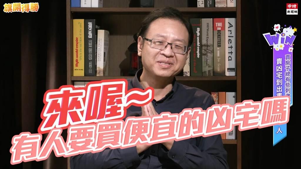 PTT媽佛版紅人「賣房子總有刺激事」作者現身。(圖/旗開得勝)