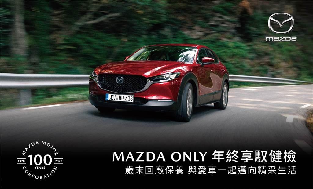 台灣馬自達推出「MAZDA ONLY年終享馭健檢」,回廠享免費行車健檢及升級優惠,為年末出遊做足準備,邁向精彩生活。