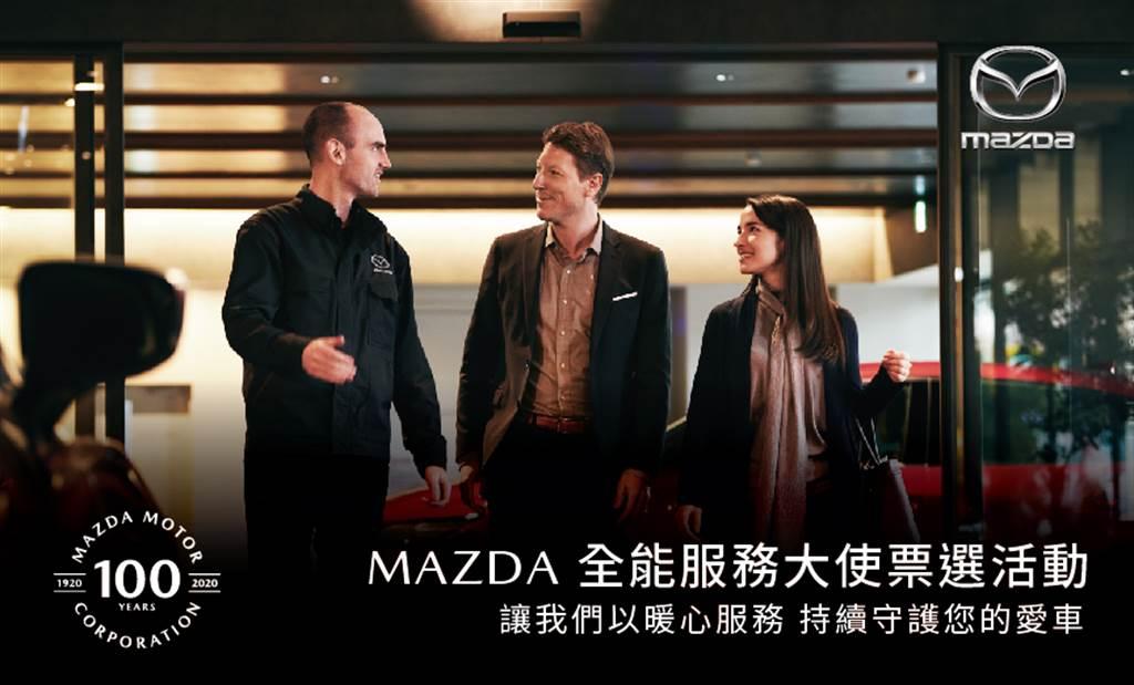 台灣馬自達為持續提升顧客滿意度與服務價值,特舉辦「MAZDA全能服務大使」票選活動。不但能給予優秀服務人員支持與鼓勵,也促使 MAZDA 持續精進向前,為所有車主提供更優質的車輛服務,讓每次駕馭體驗更加完美。