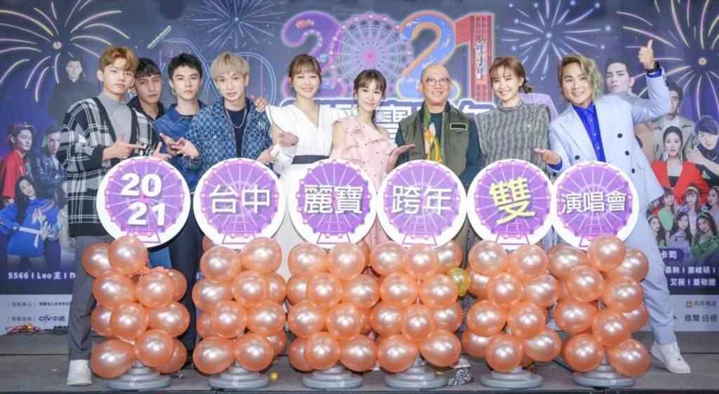 王仁甫、嚴立婷與Apple三位主持人與表演嘉賓安心亞、noovy 10日出席2021臺中麗寶跨年雙演唱會記者會。(中時提供)
