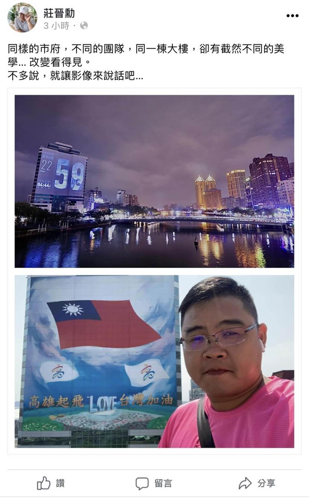 力挺罷韓的里長莊晉勳搶先在臉書發文,貼出同棟大樓跨年投影與國旗看板對比照,感嘆市府「有截然不同的美學」。(翻攝自莊晉勳臉書)