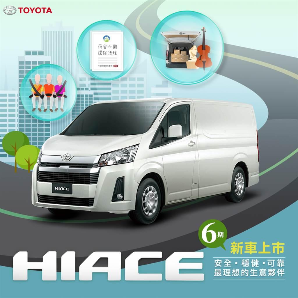 精緻運送、安全環保 2021年式全新六期TOYOTA HIACE新車上市