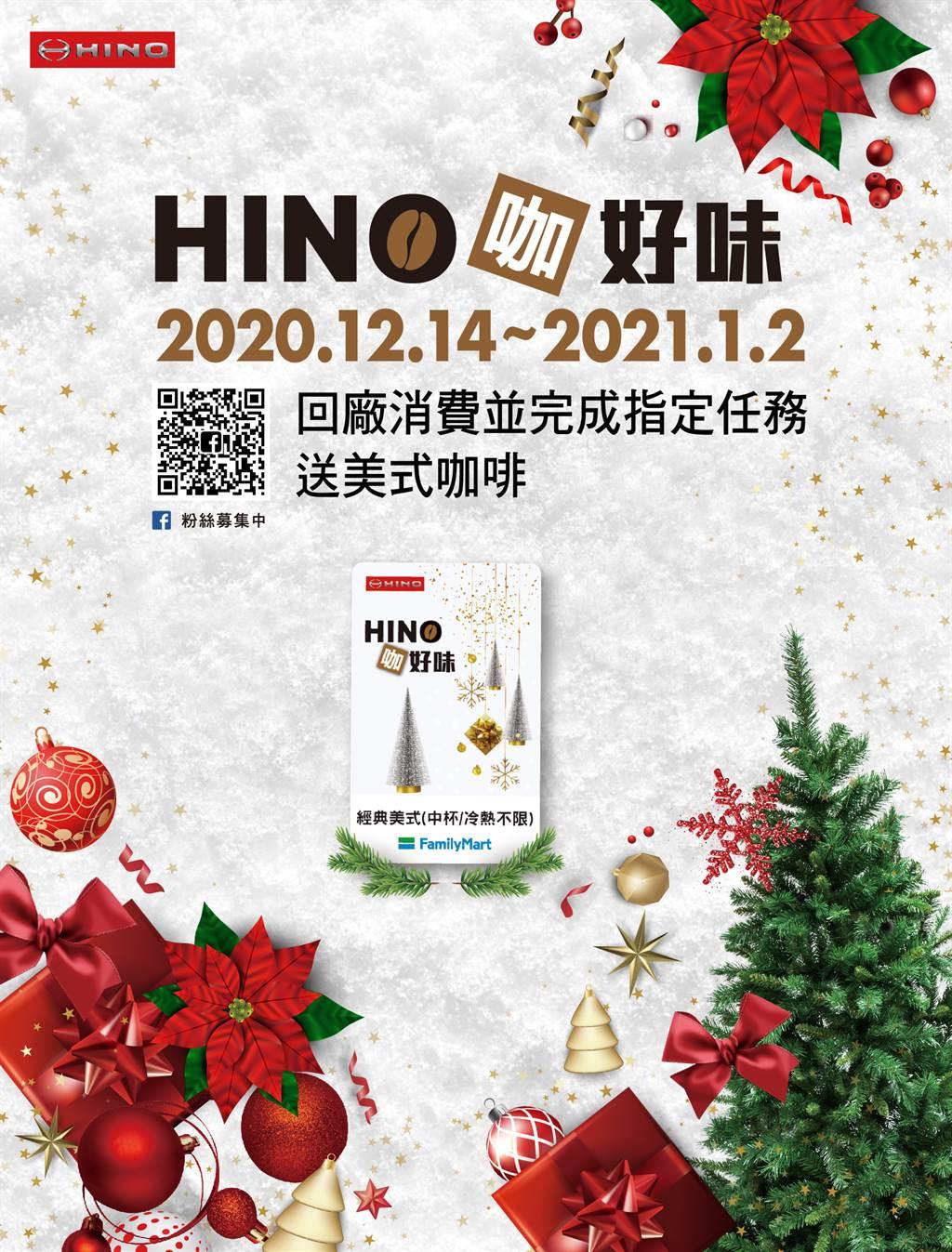 HINO總代理和泰汽車於2020/12/14~2021/1/2舉辦 「HINO咖好味」快閃活動。