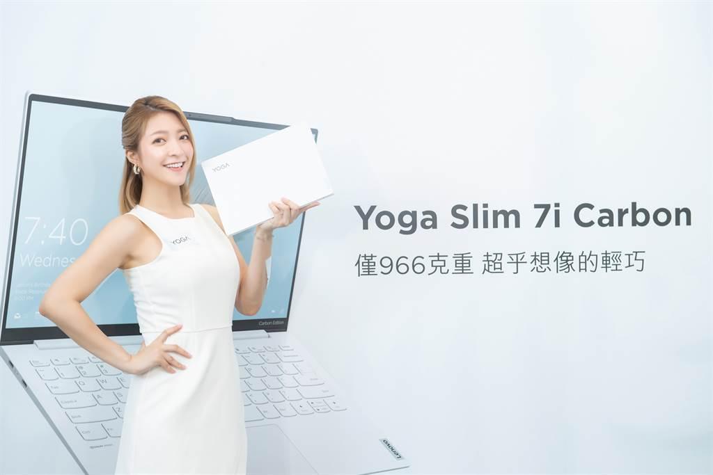 Lenovo推出首款「羽量級」月白色碳纖軍規13吋筆電,Yoga Slim 7i Carbon,碳纖維上蓋經過內部可靠性測試和9項軍用級測試,具備防塵、耐高溫等特性。(聯想提供/黃慧雯台北傳真)