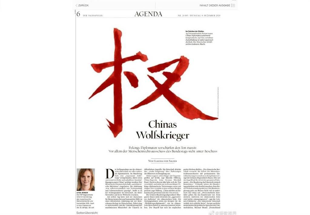 德媒《每日鏡報》用近乎全版的大型漢字圖形批評中國大陸,不料卻用錯了字。(圖/微博)