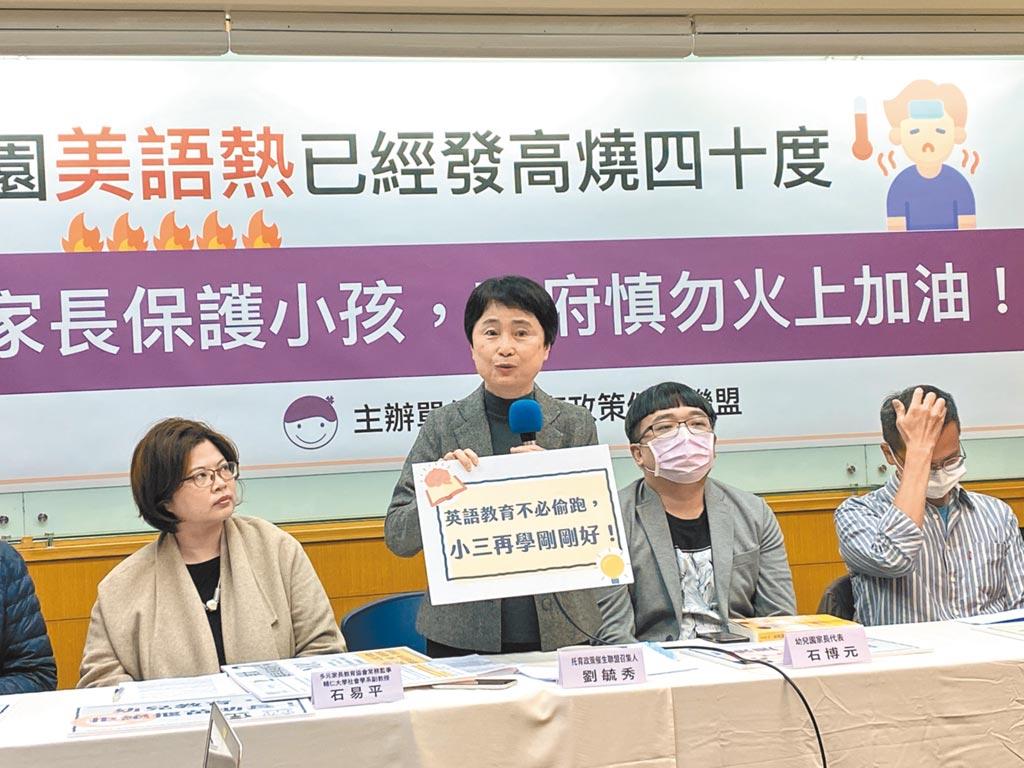托育政策催生聯盟昨召開記者會,反對教育部將「幼兒園不得採全日、半日或分科之外語教學」規定刪除。(林志成攝)