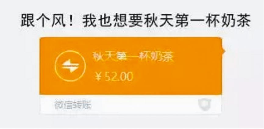 「秋天第一杯奶茶」紅包金額大多是52.0元人民幣(我愛你諧音)。(截圖自新浪微博@新華網)