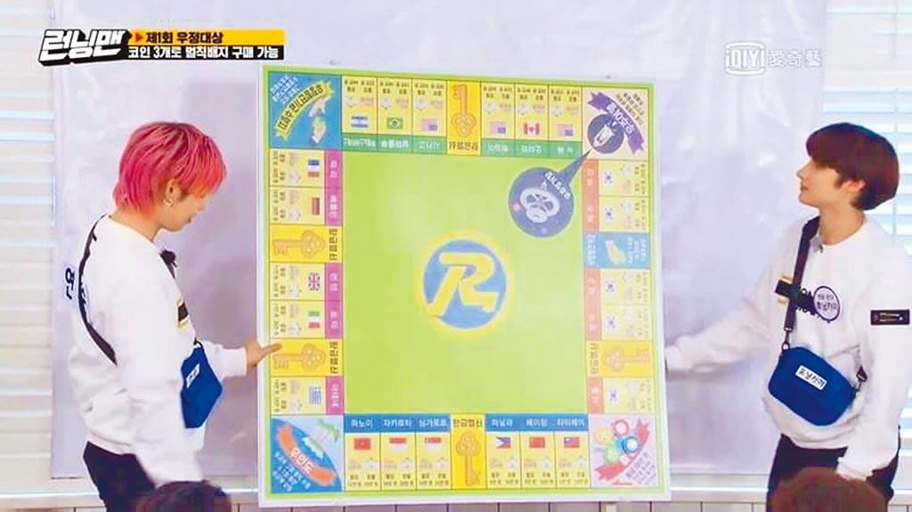 南韓綜藝節目《Running Man》將台灣和大陸並列為國家,引發大陸網友不滿。(截圖自愛奇藝台灣站)
