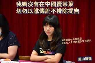 媽被爆赴陸賣茶葉 黃捷狂笑自曝「父母皆韓粉」:嚇到不敢投韓國瑜