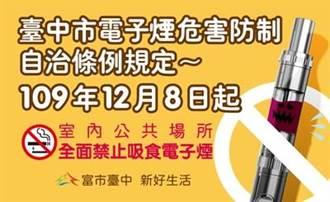 老师会抓!台中市自治条例校园禁电子菸开罚