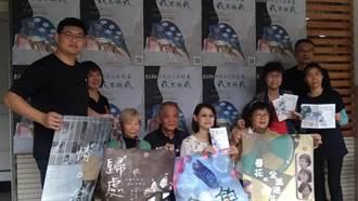 台南社大電影社公共影展 拍出失智與照顧者的心聲