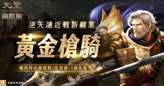 《天堂REMASTERED》全新職業「黃金槍騎」跨服多輪競賽獎勵總價值50萬台幣!