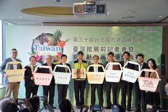 2020年台北國際食品展台灣館匯集116家優質廠商共同倡議台灣新食代