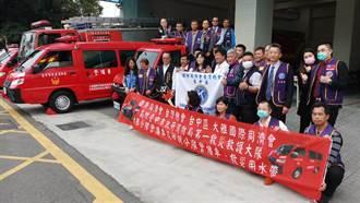 大雅國際同濟會捐警備車 充裕消防救災能量