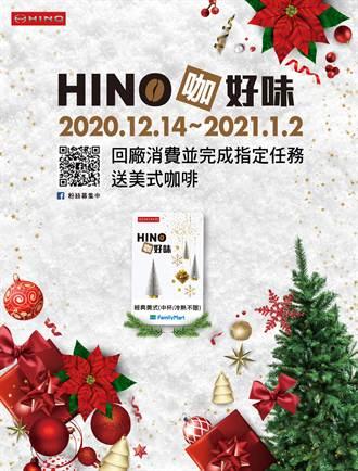 和泰汽車推出【HINO咖好味】邀車主回廠同慶聖誕迎新年