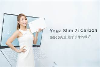 聯想Yoga Slim 7i Carbon筆電僅966克 輕巧時尚還通過軍規認證