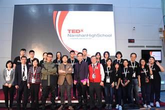 南山中學TED講座 師生參與熱烈
