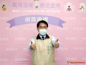 台南優良公寓大廈評選揭曉新增防疫社區獎