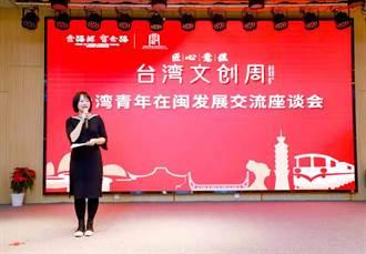 2020「匠心意蘊」台灣文創周在福建舉行