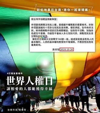 邀市民打造台南專屬彩虹地景 黃偉哲公開徵求提案