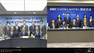台韓貿易機構第25年交流   供應鏈合作想去東南亞
