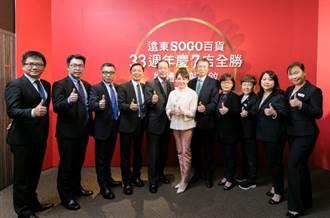 SOGO 7店周年慶全壘打 113億元創史上新高
