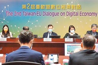 台歐盟強化數位經濟合作