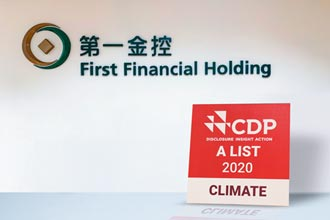 第一金再獲A級 氣候金融領導