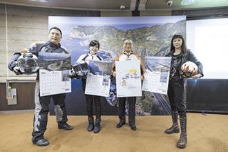 遠東銀2021月曆 呈現台灣公路之美